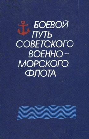 Извлечены страницы 378 - 385 из книги: Боевой путь Советского Боенно