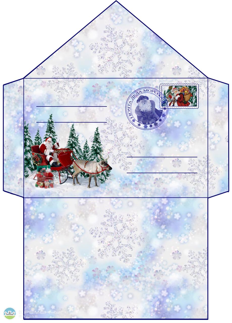 Новогодний конверт деду морозу своими руками