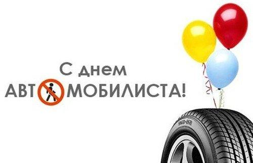 http://www.kremenchug.ua/uploads/posts/2012-10/1351425003_day_auto.jpg