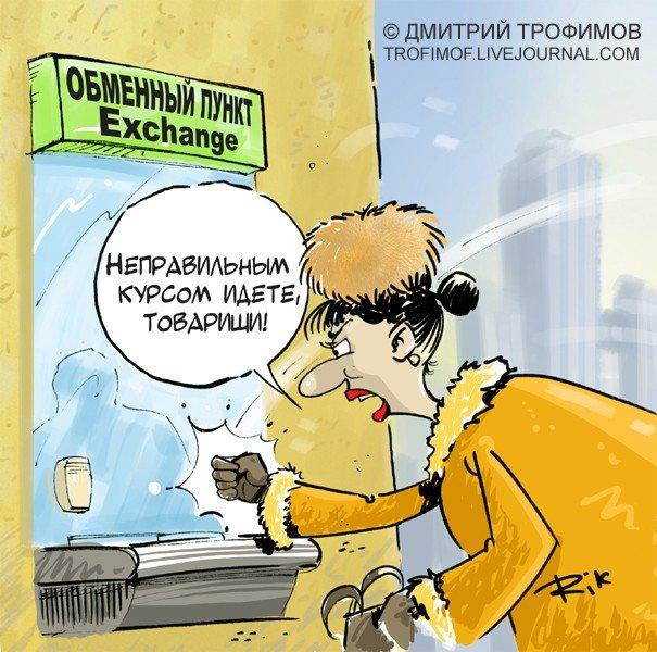 Курс валют в банках кременчуга