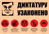 Советник Януковича: «законы о диктатуре» — вина оппозиции