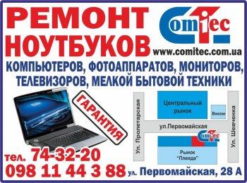 Сервисный Центр «Комитек» — ремонт ноутбуков, планшетов, телефонов в Кременчуге