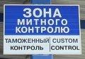 Полтавской таможней Миндоходов выявлено нарушений таможенных правил на 3 млн. 500 тыс. грн.