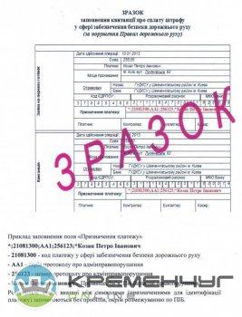 Новый порядок уплаты штрафов в сфере обеспечения безопасности дорожного движения (образец квитанции)