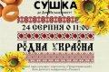 В День независимости фотографы Кременчуга организуют выставку «Родная Украина»