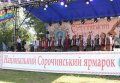 Cорочинская ярмарка пока проходит без чертовщины (фото)