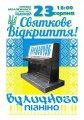 Завтра в Кременчуге состоится праздничное открытие уличного пианино