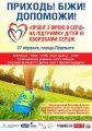 В Кременчуге в четвёртый раз пройдёт «Пробег с верой в сердце»