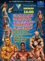 В Кременчуге пройдёт Чемпионат Полтавской области и Кубок «Укртатнафта» по бодибилдингу