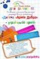 Кременчугские школьники собрали макулатуры для помощи военным на 17,8 тыс. грн.
