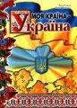 Среди кременчугских школьников определили победителей экспедиции «Моя Родина — Украина»