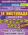 Сегодня кременчугские студенты поборются за звание «Студент года — 2014»