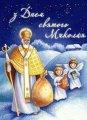 Кременчугская епархия ко дню Святого Николая приглашает на благотворительный концерт