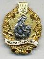 Ещё одной кременчужанке присвоят почётное звание «Мать-героиня»