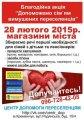 В магазинах Кременчуга проведут акцию «Поможем семьям вынужденных переселенцев»