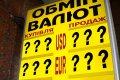 Гонтарева: «Цифры в обменниках сами вернутся туда, куда следует»