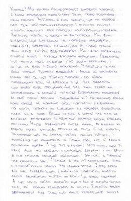 Воспитанники Кременчугской колонии обратились к сверстникам, которые находятся на учёте в УИИ