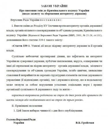 В Верховной Раде предложили сажать на 3 года за «подрыв авторитета» власти