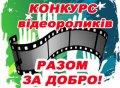 В Кременчуге объявлен общегородской конкурс социальных видеороликов «Вместе за добро!»