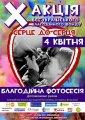Впервые в Кременчуге состоится благотворительная фотосессия «Сердце к сердцу»
