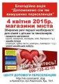В Кременчуге продолжается акция «Поможем семьям вынужденных переселенцев»