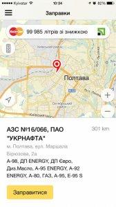 Яндекс.Заправки в Кременчуге и Полтаве