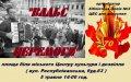 Сегодня в Кременчуге состоится уличный праздник «Вальс Победы»