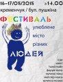 В Кременчуге состоится уличный фестиваль «Любимый город разных людей»