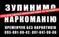Кременчугская милиция и общественные активисты будут вместе бороться с наркопреступностью