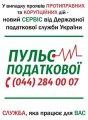 Обращайтесь в сервис ГФС Украины «Пульс» и вам обязательно помогут!