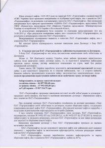 «Укртатнафта» требует от ПАО «Укртранснафта» рассчитаться за хранение нефти и освободить резервуары предприятия (документ)