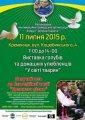 11 июля в Кременчуге пройдёт выставка голубей и домашних животных