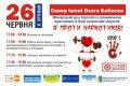 Завтра в Кременчуге состоится мероприятие «Я против наркотиков»