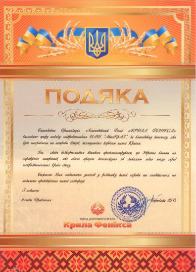 Фонд «Крылья Феникса» поблагодарил работников КрАЗа за благотворительность