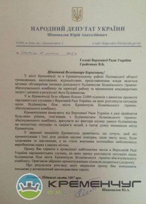 Юрий Шаповалов передал более 20 тысяч подписей кременчужан Владимиру Гройсману (фото, видео)