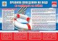 Спасатели призывают граждан придерживаться правил отдыха на водоёмах!