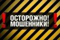 В Кременчуге снова активизировались «налоговые» мошенники