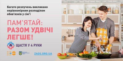 В Кременчуге стартует социальная кампания «Счастье в 4 руки»