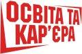 Кременчугских старшеклассников приглашают на выставку «Образование и карьера»