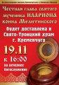 19 ноября в Свято-Троицкий храм Кременчуга привезут Святыню