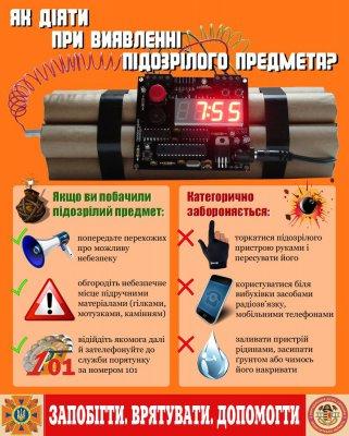 Рекомендации гражданам по действиям в экстремальных ситуациях!
