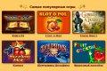 Лучшие игровые автоматы на Malibu-Slot.com