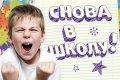 Каникулы не продлили. 1 февраля школы Кременчуга ждут своих учеников