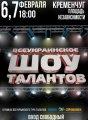 Кременчужан приглашают на «Всеукраинское шоу талантов»