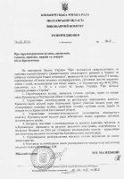 Малецкий подписал распоряжение о переименовании топонимики Кременчуга (документ)