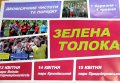 В апреле кременчугская молодёжь выйдет на экологическую акцию «Зелена толока»