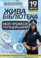 Кременчужан приглашают на встречу с инспекторами патрульной полиции
