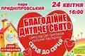 Финал акции «Сердце к сердцу-2016» обещает быть интересным