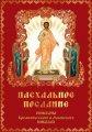 Пасхальное послание епископа Кременчугского и Лубенского Николая