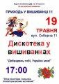 День украинской вышиванки в Кременчуге отметят дискотекой
